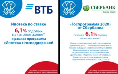 «Госпрограмма 2020» от Сбербанка и ВТБ